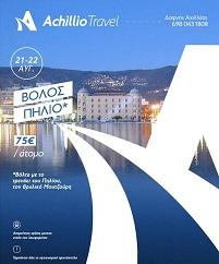 Achillio Travel: Εκδρομή σε Βόλο και Πήλιο 21-22 Αυγούστου - Κλείστε θέση