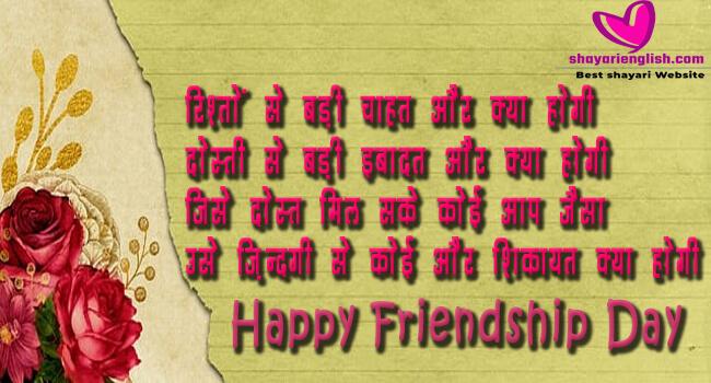 FRIENDSHIP DAY SHAYARI IN ENGLISH AND HINDI DOSTI SHAYARI FOR FRIENDSHIP DAY