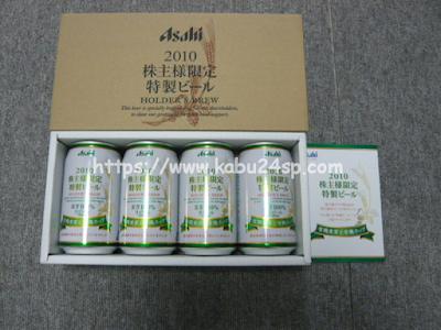 アサヒビール株主優待2009年12月権利取得分到着