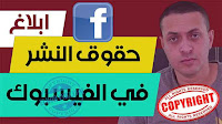 الابلاغ عن حقوق الطبع والنشر في الفيس بوك