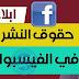 الابلاغ عن حقوق الطبع والنشر في الفيس بوك واليوتيوب والمواقع تحديث 2021 ✅ مهندس احمد قطب