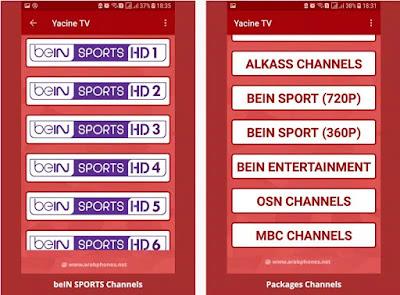 تحميل ياسين تيفي Yacine TV افضل تطبيق لمشاهدة المباريات مجانا