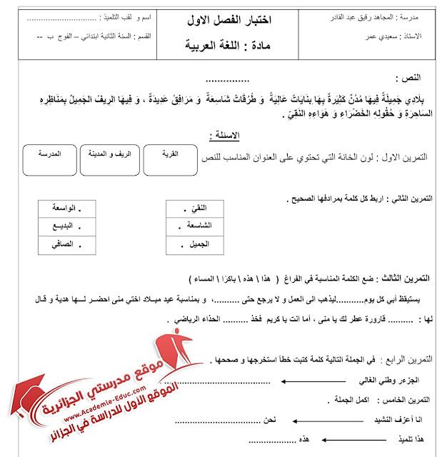 نماذج فروض و اختبارات اللغة العربية الفصل الاول للسنة الثانية ابتدائي الجيل الثاني