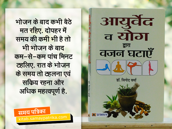 yoga ayurveda books in hindi