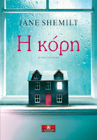 http://www.culture21century.gr/2016/10/h-korh-ths-jane-shemilt-book-review.html