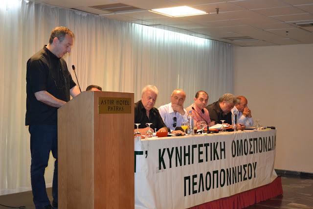 Ετήσια Τακτική Γενική Συνέλευση της Κυνηγετικής Ομοσπονδίας Πελοποννήσου