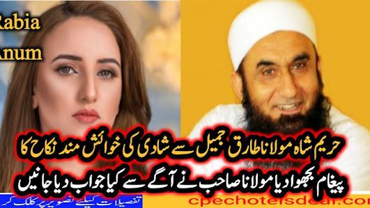 Tik Tok Star Hareem Shah Wants To Marry Molana Tariq Jameel
