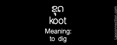 Lao word of the day - the word to dig written in Lao and English
