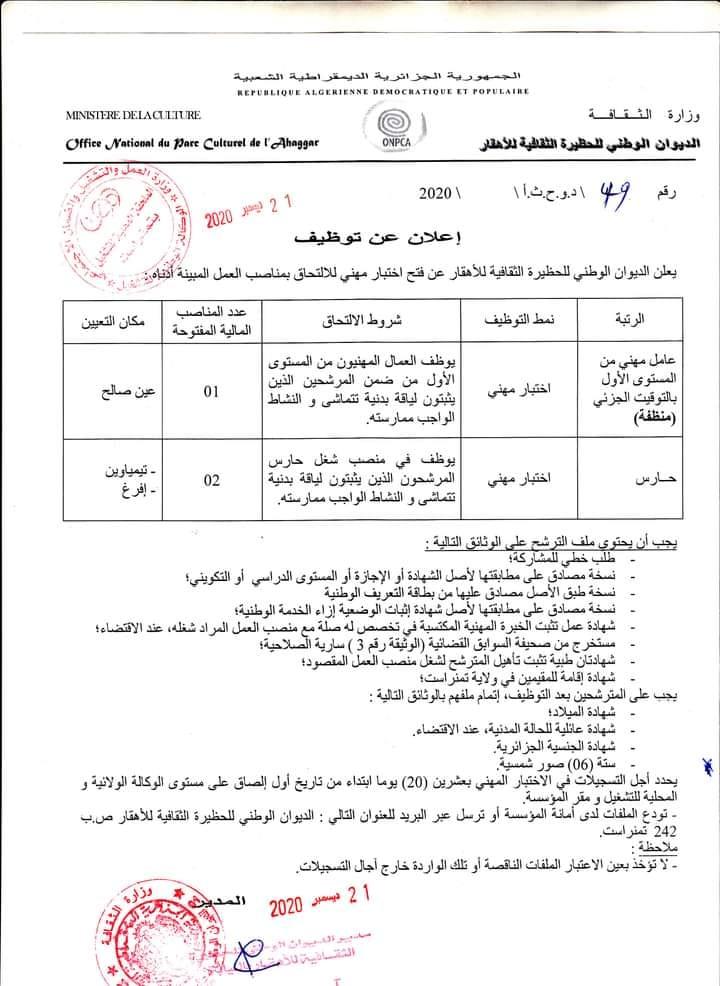 اعلان توظيف بالديوان الوطني للحظيرة الثقافية للاهقار تمنراست 30 ديسمبر 2020