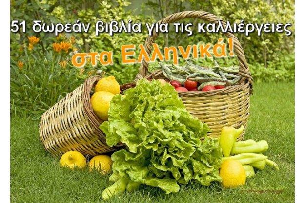 Τα πάντα για τις καλλιέργειες σε 51 δωρεάν και Ελληνικά e-books