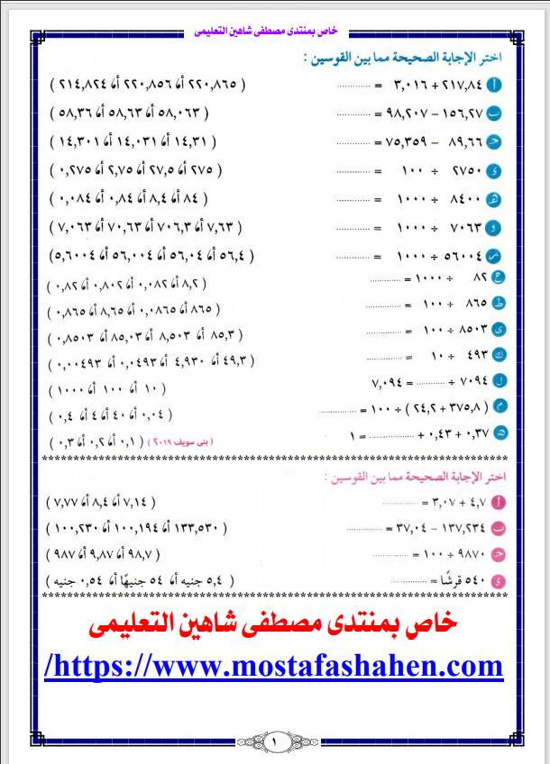 اقوى مراجعة رياضيات شهر ابريل اختيار من متعدد الصف الرابع الابتدائي الترم الثانى 2021