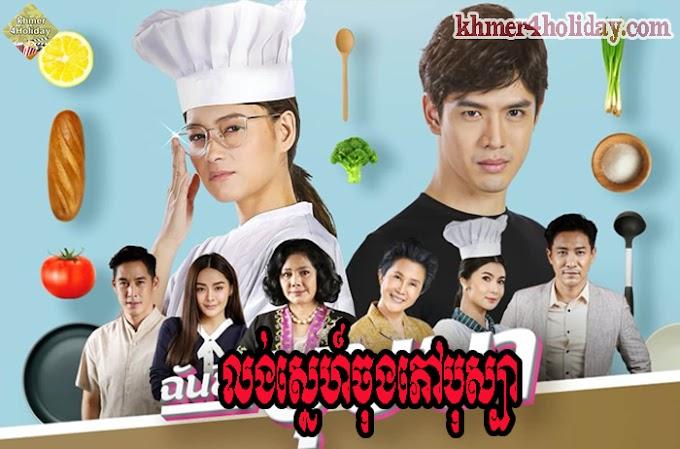 Lung Sne Chong Pov Bosaba [04]