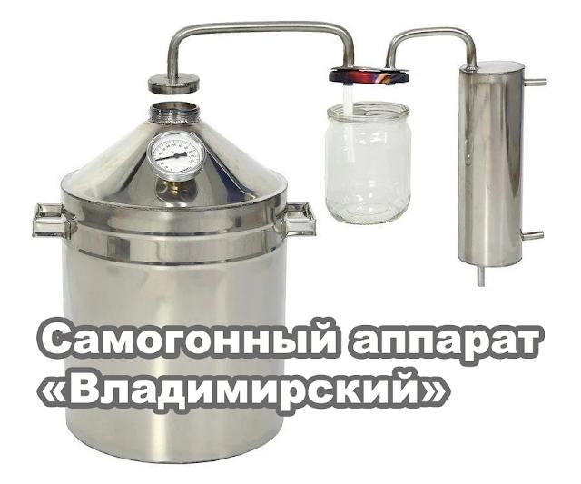 Самогонный аппарат «Владимирский»