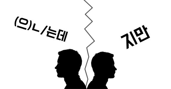Phân biệt (으)ㄴ/는데 và 지만