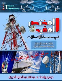 تحميل كتاب المختصر المفيد في هندسة الاتصالات الجزء الثالث pdf، تجميع وإعداد م. عبد الله عبد الجليل الجبري، الهدف من علم الاتصالات، مكونات ومنظومات الأقمار اللصناعية، مقارنة بين أجيال الاتصالات، أنواع الخوادم، المختصر في هندسة الاتصالات اللاسلكية