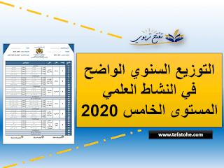 التوزيع السنوي الواضح في النشاط العلمي المستوى الخامس 2020