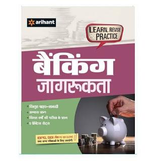 Arihant Objective Banking Jagrukta (Paperback, Hindi)