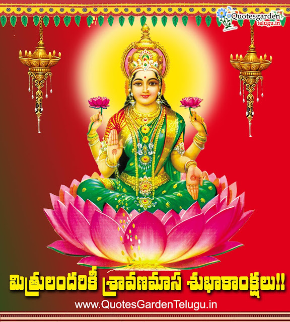 Sravana Masam greetings wishes With goddes Mahalakshmi images wallpapers