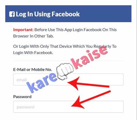 facebook-like-kaise-badhaye