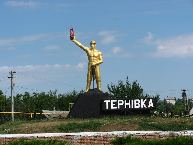 въезд в Терновку