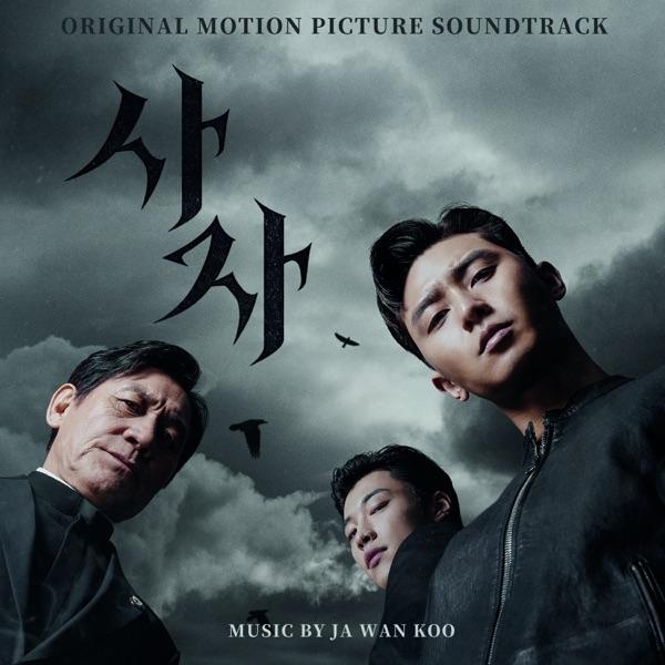 Ja wan Koo – The Divine Fury (Original Motion Picture Soundtrack)