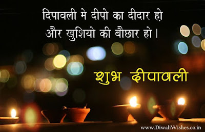 diwali-hindi-quotes-with-images-