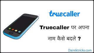 Truecaller Par Apna Naam Change Kaise Kare