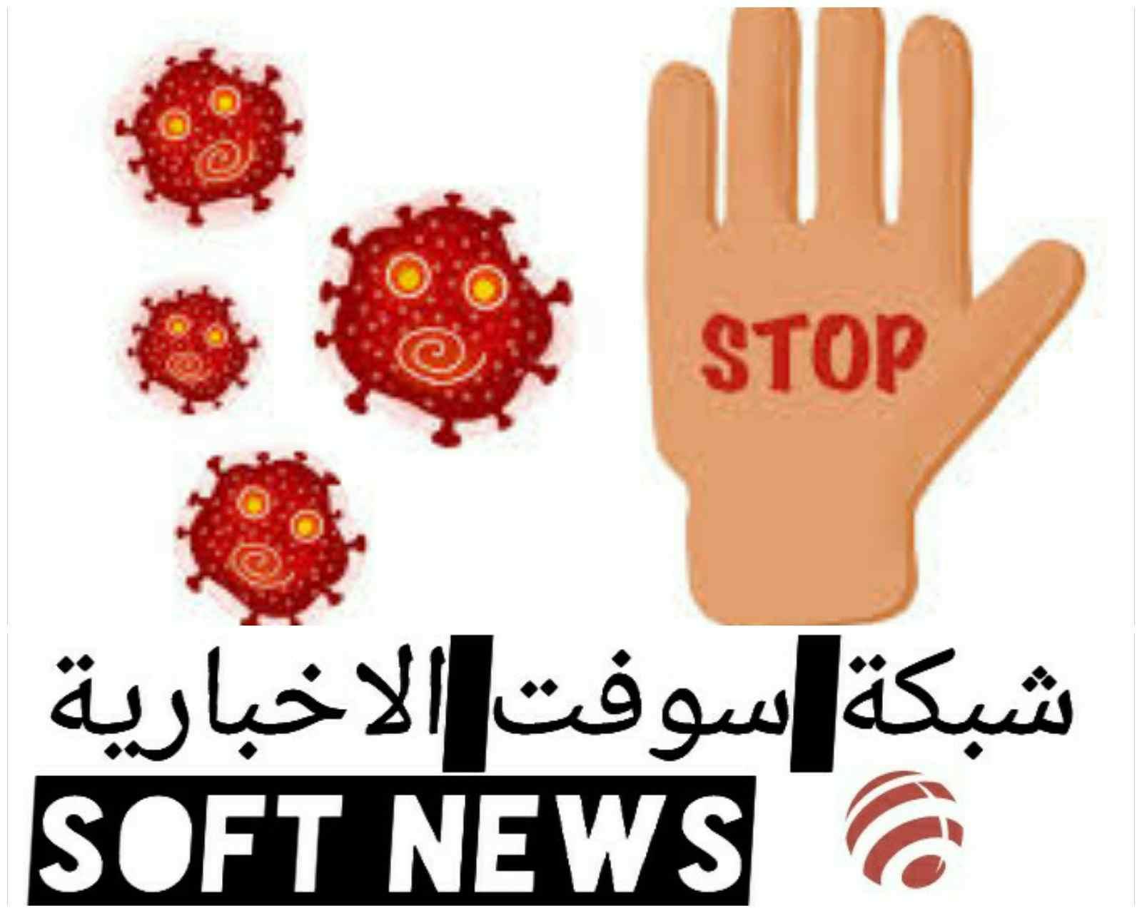 المملكة العربية السعودية : عقوبات باالسجن وغرامات مالية باهظة لاي شخص ينشر الشائعات عن فيروس كوروناء