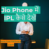 Jio Phone में IPL कैसे देखें इन 2020 फ्री में Jankari