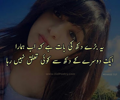 Sad 2 line dard shayari urdu shayari image