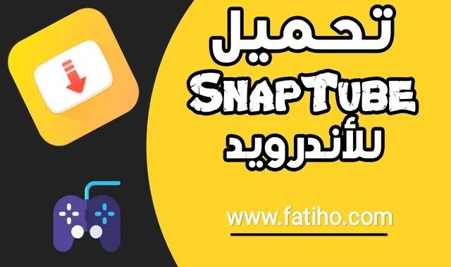 تنزيل برنامج سناب تيوب Snaptube