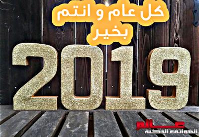 أفضل و أروع صور العام الجديد 2019 Happy New Year Wallpapers