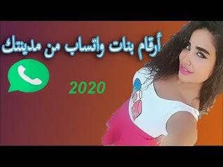 ارقام بنات 2020