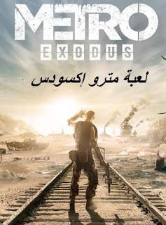 لعبة مترو إكسودس  METRO EXODUS