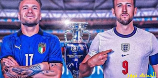 موعد مباراة ايطاليا وانجلترا في نهائي يورو 2020.