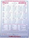 Bihar Government Calendar 2019