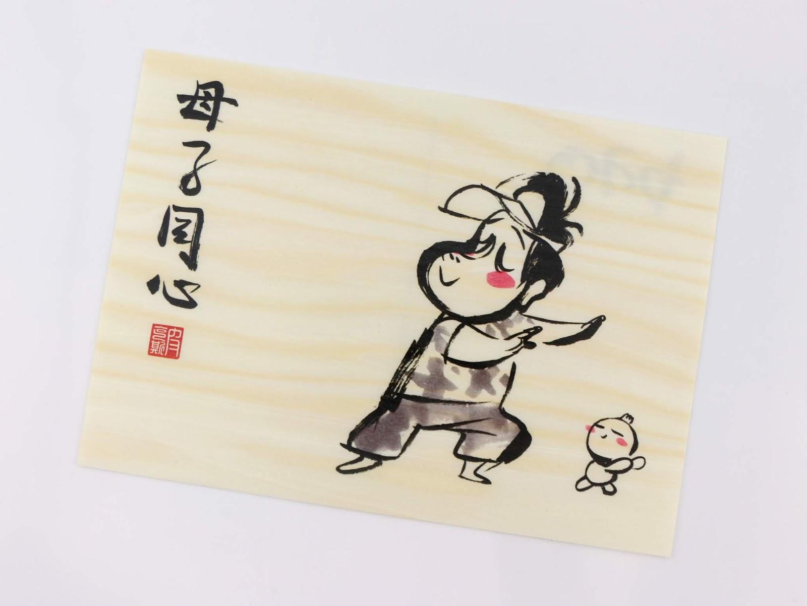 disney pixar bao wooden postcard