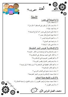 المراجعة النهائية لغة عربية للصف الرابع الإبتدائي 2017