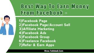 Facebook se paise kaise kamaye, how to earn money from Facebook, Facebook se paise Kaise kamae 2021, Facebook se paise kamae, Facebook se paise kamane Ka Tarika,
