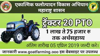 Tractor 20 PTO HP Scheme in Maharashtra