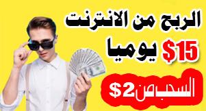 موقع خرافي للمبتدئين لكسب 15 دولار كل يوم والسحب ابتداء من 2$ - الربح من الانترنت من الهاتف