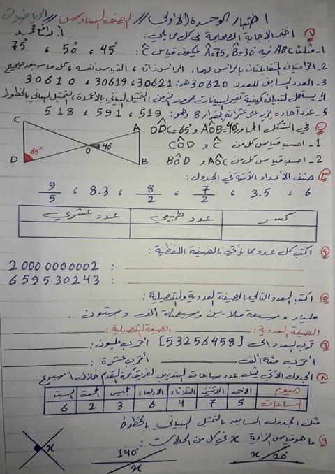 اختبار الوحدة الاولي,رياضيات,للصف السادس,الفصل الاول 2019-2020