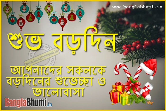 Facebook or WhatsApp Bangla Christmas Image