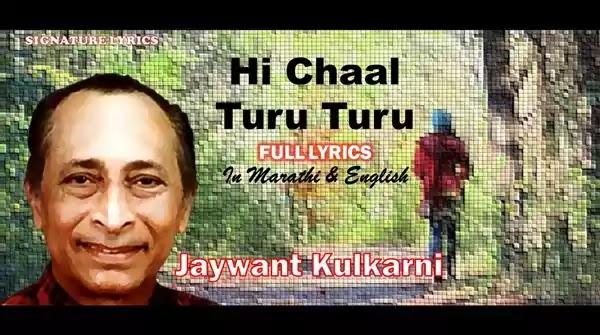 Hi Chaal Turu Turu Lyrics - JAYWANT KULKARNI - Shanta Shelke