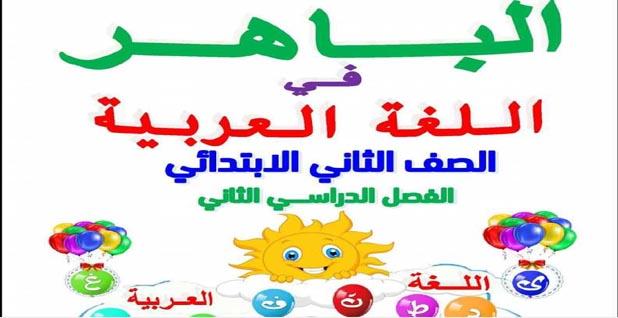 الباهر في اللغة العربية للصف الثانى الابتدائى الترم الثانى 2020