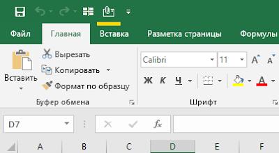 Как добавить новые кнопки на панель быстрого доступа в Excel
