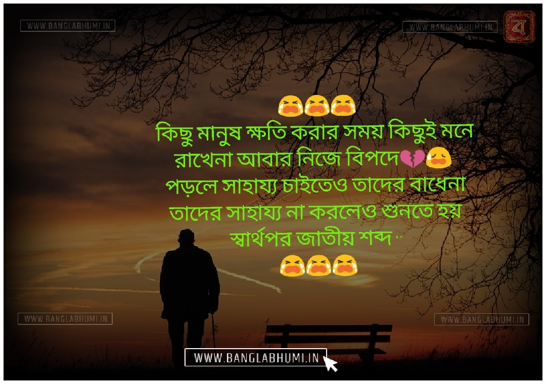 Bangla Whatsapp & Facebook Sad Love Status Free Download & share