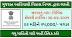 Gujarat Tribal Development Corporation (Gtdc) Recruitment 2021