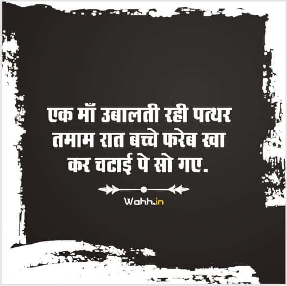 Bhukh Par Shayari
