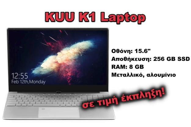 KUU K1 Laptop - Εξαιρετική τιμή και σε 5 ημέρες στο σπίτι σου